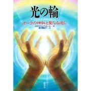 光の輪―オーラの神秘と聖なる癒し [単行本]