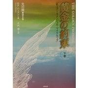 黄金の約束〈下巻〉「私はアーキエンジェル・マイケルです」(光の翼〈第2集〉) [単行本]