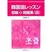 韓国語レッスン初級〈2〉問題集 [単行本]