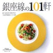 美味しい店 銀座線の101軒―食べるたびに得をする!『101倶楽部カード』付き [ムックその他]