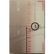 黒い春(ヘンリー・ミラー・コレクション〈3〉) [全集叢書]