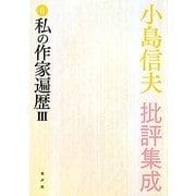 小島信夫批評集成〈6〉私の作家遍歴3・奴隷の寓話 [全集叢書]