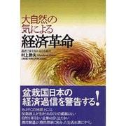 大自然の気による経済革命―真綿で首を絞める日本経済 [単行本]