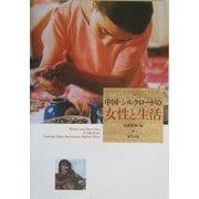 中国・シルクロードの女性と生活 [単行本]