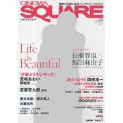 CINEMA SQUARE vol.22(HINODE MOOK 98) [ムックその他]