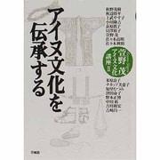 アイヌ文化を伝承する(萱野茂アイヌ文化講座〈2〉) [単行本]