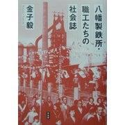 八幡製鉄所・職工たちの社会誌 [単行本]