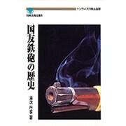 国友鉄砲の歴史(別冊淡海文庫) [単行本]