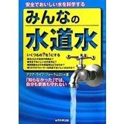 みんなの水道水―安全でおいしい水を科学する [単行本]
