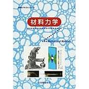 材料力学(JSMEテキストシリーズ) [全集叢書]