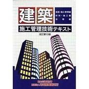 建築施工管理技術テキスト 改訂第10版