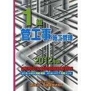 1級管工事施工管理技術検定試験問題解説集録版〈2012年版〉 [単行本]