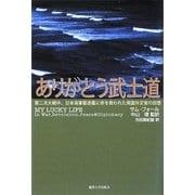 ありがとう武士道―第二次大戦中、日本海軍駆逐艦に命を救われた英国外交官の回想 [単行本]