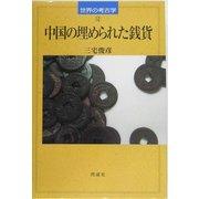 中国の埋められた銭貨(世界の考古学〈12〉) [全集叢書]