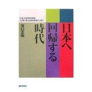 日本へ回帰する時代―「日本文化回帰現象」「心理の原点回帰現象」を読む [単行本]