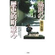 福岡の歴史町並み―門司港レトロから柳川、博多まで [新書]