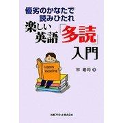 楽しい英語「多読」入門―優劣のかなたで読みひたれ [単行本]