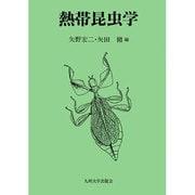 熱帯昆虫学 [単行本]