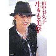 田中宥久子 生きる美学 [単行本]