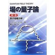 場の量子論〈第1巻〉量子電磁力学 [単行本]