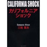 カリフォルニアショック [単行本]