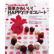 簡単かわいい!HAPPY!チョコレート-板チョコ1枚からできる(saita mook) [ムックその他]