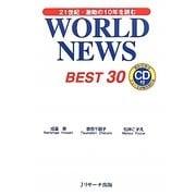 WORLD NEWS BEST30―21世紀・激動の10年を読む [単行本]