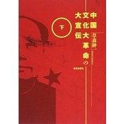 中国文化大革命の大宣伝〈下〉 [単行本]