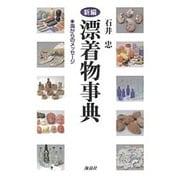 新編漂着物事典―海からのメッセージ [単行本]