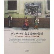 グアテマラ ある天使の記憶―ダニエル・エルナンデス-サラサール写真集 [単行本]