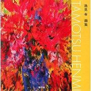 TAMOTSU HENMI―逸見有画集(ART BOX GALLERYシリーズ) [単行本]