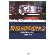 銀幕横断超特急―乗り物映画コレクション [単行本]