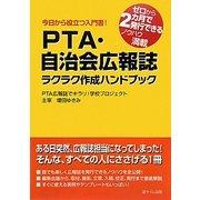 PTA・自治会広報誌ラクラク作成ハンドブック―今日から役立つ入門書!ゼロから2カ月で発行できるノウハウ満載 [単行本]