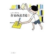 作家の読書道〈3〉 [単行本]