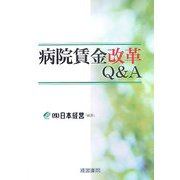 病院賃金改革Q&A [単行本]