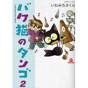 バケ猫のタンゴ 2(あおばコミックス) [コミック]