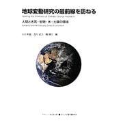 地球変動研究の最前線を訪ねる―人間と大気・生物・水・土壌の環境 [単行本]