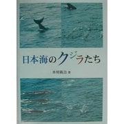 日本海のクジラたち [単行本]