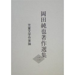 岡田純也著作選集〈2〉児童文学作家論 [全集叢書]