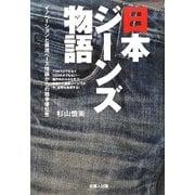 日本ジーンズ物語―イノベーションと資源ベース理論からの競争優位性 [単行本]