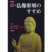 続・仏像彫刻のすすめ 新装版 [単行本]