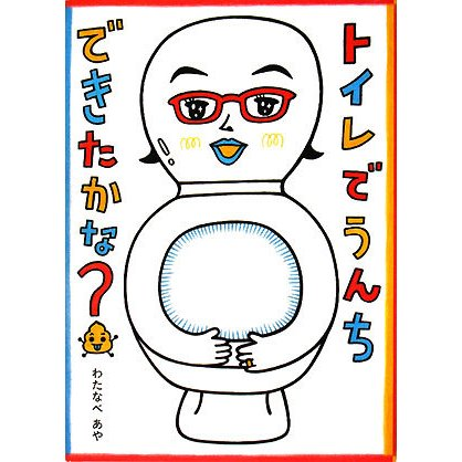 トイレでうんちできたかな?(こどもプレス) [絵本]