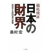徹底検証 日本の財界―混迷する経団連の実像 [単行本]