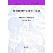 脊椎動物の多様性と系統(バイオディバーシティ・シリーズ〈7〉) [単行本]