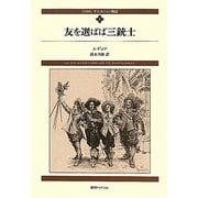 ダルタニャン物語〈第1巻〉友を選ばば三銃士 新装版 [単行本]
