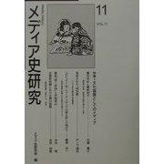 メディア史研究〈11〉特集 文化装置としてのメディア [単行本]