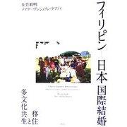 フィリピン-日本国際結婚―移住と多文化共生 [単行本]