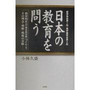 日本の教育を問う―教育的社会(都市教育像)づくりとその理念・戦略・戦術の実際 [単行本]