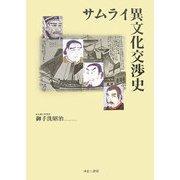 サムライ異文化交渉史 [単行本]