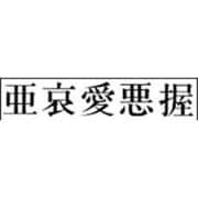 明朝体字典 [単行本]